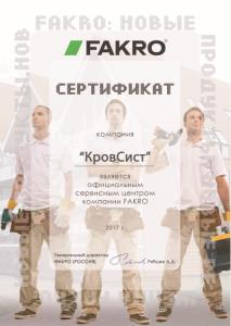 Сертификат Fakro КровСист
